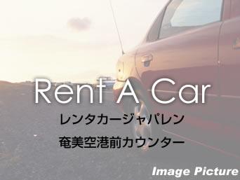 奄美大島のレンタカージャパレン奄美空港前カウンター