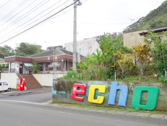 奄美大島のエコー奄美グリルハウス