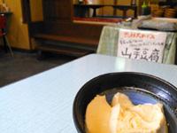 奄美大島のとうふ総菜兼食堂 島とうふ屋 - なんと無料サービスの豆腐もある!