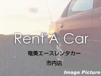 【名瀬】奄美エースレンタカー 市内店