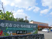 奄美大島の奄美市ひと・もの交流プラザ/味の郷かさり