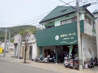 【古仁屋】田原モータース