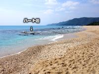 奄美大島のビラビーチ/ハート岩への入口 - ハート岩までは結構歩きます