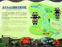 奄美大島のおがみ山公園/展望広場/行幸広場 - おがみ山公園マップ