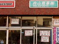 奄美大島のレンタバイク うちやま/内山商事 - レンタバイクもレンタサイクルもある!