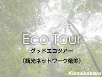 奄美大島の観光ネットワーク奄美/グッドエコツアー