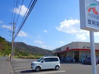 奄美大島のAコープ笠利店