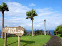 奄美大島の大浜海浜公園/大浜ビーチ - 高台にある広場