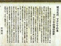 奄美大島のマテリヤの滝の写真