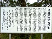 奄美大島の曽津高崎展望所 - この灯台の詳細が書いてあります