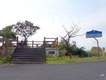 マネン崎展望台