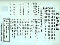 奄美大島の笠利崎灯台 - 各種灯台の詳細情報も掲載