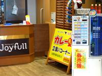 奄美大島のジョイフルジュニア奄美空港店 - お得なランチメニュー無し!モーニングもイマイチ