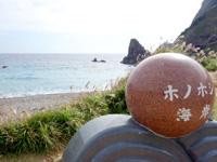 奄美大島のホノホシ海岸/洞窟 - この石碑がホノホシ海岸らしくて良い