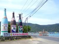 奄美大島の浜千鳥館/酒造工場/美術工芸館/奄美大島酒造 - 大きな黒糖焼酎瓶が目印!