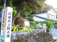 奄美大島の西郷松/西郷翁上陸之地 - お土産も売っているらしい
