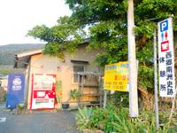 奄美大島の西郷南州翁遺跡の写真