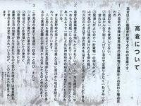 奄美大島の群倉 - 由来が書いてある案内板