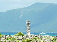 新城島のカモメ岩/地籍図根三角点の写真