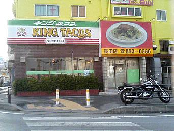 中部のキングタコス長田店「国道330号線の宜野湾・長田交差点にあります」