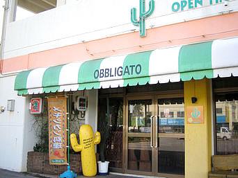 中部のオブリガード北谷店(閉店)「北谷にあるメキシコ料理店」
