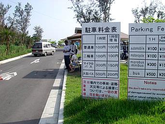 中部の真栄田岬駐車場/有料