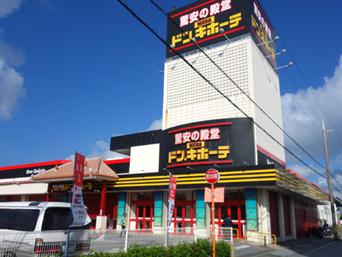 中部のMEGAドン・キホーテ宜野湾店