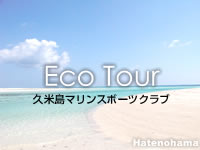 【イーフ発はての浜観光・グラスボート】久米島マリンスポーツクラブ