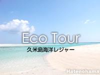 沖縄本島離島 はての浜の久米島海洋レジャーの写真