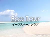 【イーフ発はての浜観光・ボートツアー】イーフスポーツクラブ