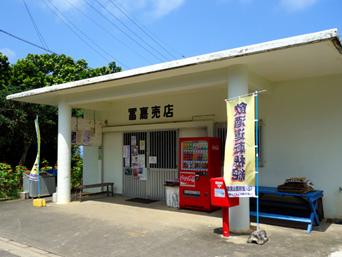 波照間島の冨嘉商店「青空食堂にもほど近いところにある商店」