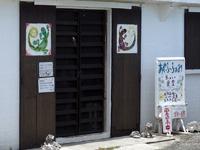 あやふふぁみ/島のもの食堂/小物雑貨ピヌムトゥ工房(旧パナヌファ)