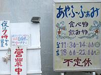 波照間島のあやふふぁみ/島のもの食堂 - 昼と夜に営業しています