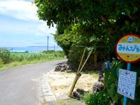 波照間島のみんぴか - 絵になるバス停風の看板が目印