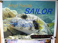 波照間島のSAILOR(2009年春で廃業)