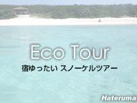 波照間島の宿ゆったい スノーケルツアー 波照間島(休業・旧ゆったいカヌー屋)