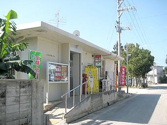 波照間島の波照間郵便局