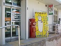 波照間島の波照間郵便局 - 懐かしい丸ポストとヤギのパネル