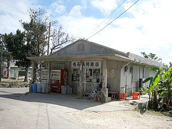 波照間島の名石共同売店「波照間島の集落の中心にあります」