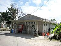 波照間島の名石共同売店