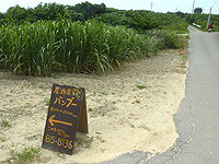 波照間島の居酒屋バンブー - ニシ浜側にも案内板有り