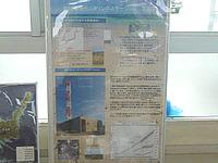 波照間島の地球環境モニタリングステーション波照間 - 港の待合所に詳細が掲示
