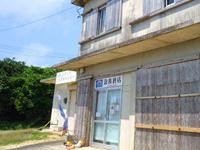 八重山列島 波照間島の泡波酒店の写真