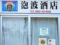波照間島の泡波酒店 - 泡波専門店?