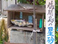 鳩間島の鳩間島の星砂 - 意外と常に在庫はあります(笑)