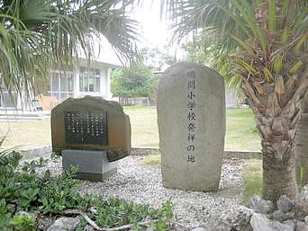 鳩間島の鳩間小学校発祥の地