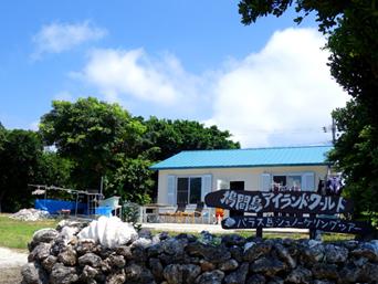 鳩間島の鳩間島アイランドワールド/カフェ(建設中)「港のすぐ近くにあります」