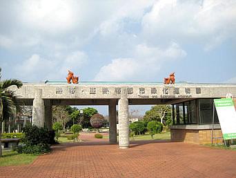 熱帯・亜熱帯都市緑化植物園