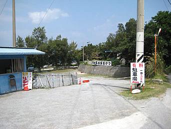 北部のエメラルドビーチ駐車場/民間有料駐車場