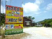北部の沖縄味処 もとぶ食堂 - 大きな看板があるのですぐに見つかる